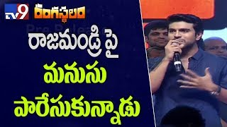 Ram Charan Emotional Speech @ Rangasthalam Pre Release Event || TV9