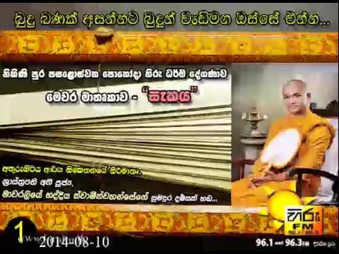 Ven Mawarale Bhaddiya Thero - Nikini Pohoda Hiru Dharma Deshanawa - 10th August 2014