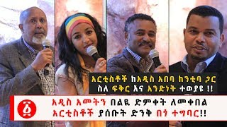 Ethiopian artists unique plan for the coming new year