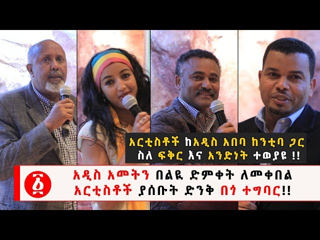 Ethiopian Artists Preparimg For New Year Celebration