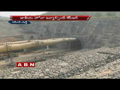 Centre Shocks To Telangana Govt | No National Status For kaleshwaram project