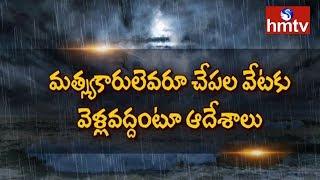 Cyclone Phethai Threat Alert Issue to Fishermen In Nellore | hmtv