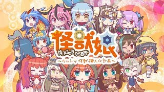 Kaijuu Girls: Ultra Kaijuu Gijinka Keikaku 2nd Season video 1