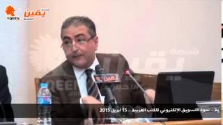 ندوة التسويق الإلكتروني للكتب العربية
