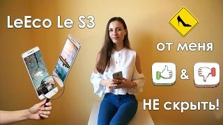 Купить LeEco Le S3