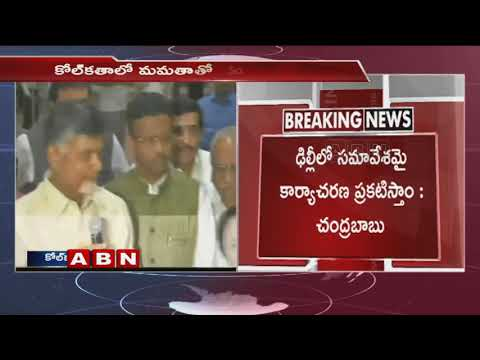 CM Chandrababu Press Meet after meeting Mamata Banerjee | ABN Telugu