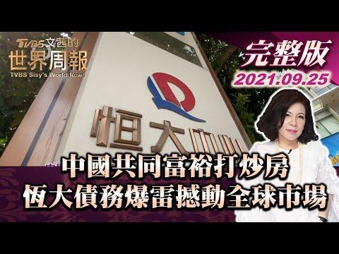 台灣-文茜世界周報-20210925 1/2 中國共同富裕打炒房 恆大債務爆雷撼動全球市場