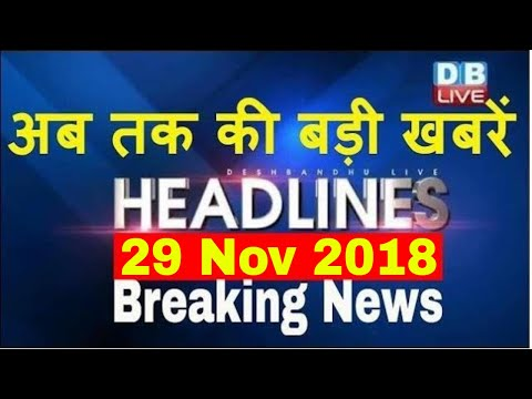अब तक की बड़ी ख़बरें | morning Headlines | breaking news 29 Nov | india news | top news | #DBLIVE