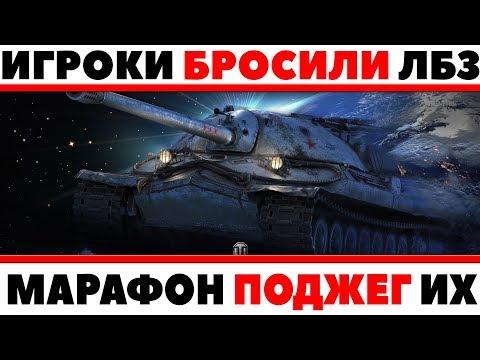 ЛБЗ НА МАРАФОН НЕ ВЫПОЛНИМЫ! ИГРОКИ БРОСАЮТ МАРАФОН! В РАНДОМЕ ТВОРИТСЯ ЧЕРТОВ ХАОС! World of Tanks