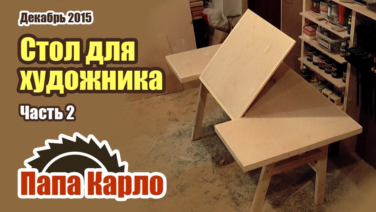 Папа карло мебель своими руками в минске 23
