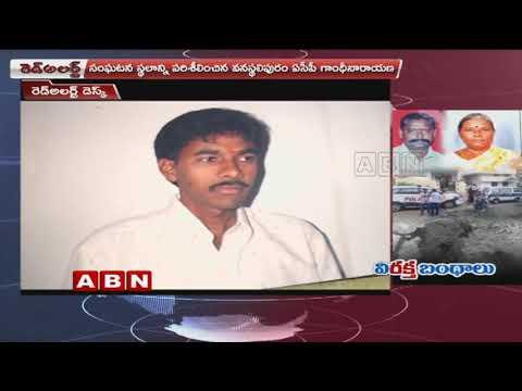 కన్న కొడుకులే కాలయముడులు | Red Alert | ABN Telugu