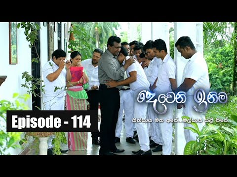 Deweni Inima | Episode 114 13th July 2017
