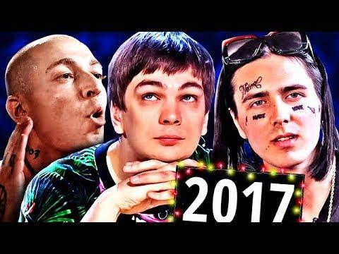 Топ10 РЭПЕРОВ 2017!