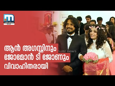 Jomon ties knot to Ann Augustine