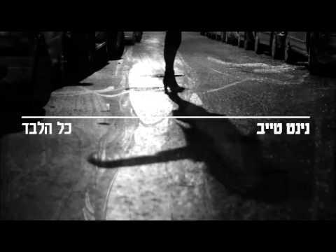 נינט טייב - כל הלבד - Ninet Tayeb
