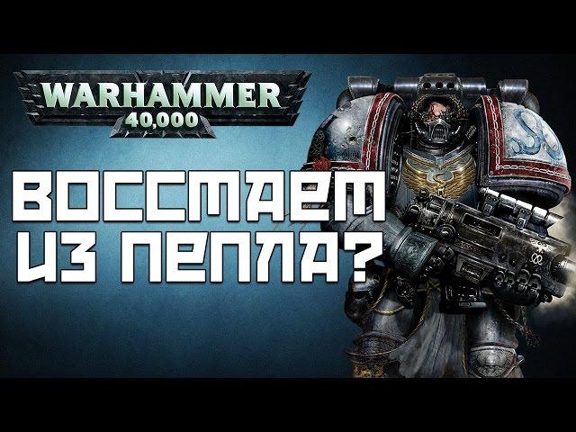 Warhammer восстаёт из пепла?