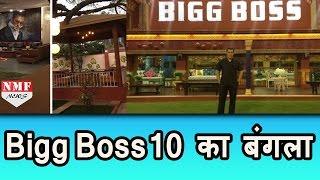 ये है Bigg Boss 10 का आलिशान घर , Salman Khan ने Share की Pictures