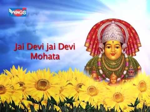 Jai Devi Jai Devi Mohata Devi ( Devi Maa Aarti) video