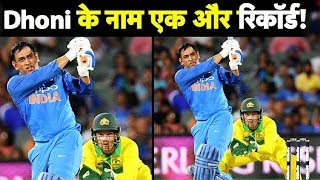 IndvsAus: Dhoni is Close to Making Yet Another Record Against Australia | Sports Tak