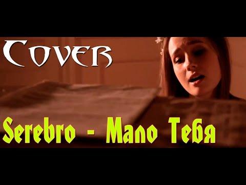 Cover(Serebro) - Мало тебя
