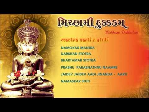Paryushan   Michhami Dukkadam   Jain Mantra, Aarti & Stuti (audio Juke Box) Volume 1 video