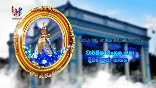 Annual Feast of Our Lady of Madu - Live (6.15AM)