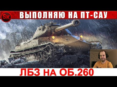 ЛБЗ НА Об.260