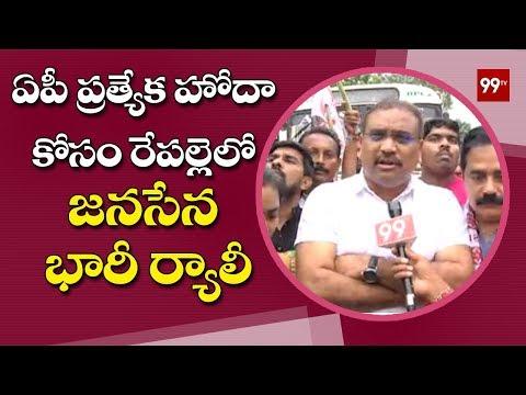 రేపల్లెలో జనసేన భారీ ర్యాలీ Janasena Leaders Protest at Guntur Over AP Speecial Status|99 TV Telugu