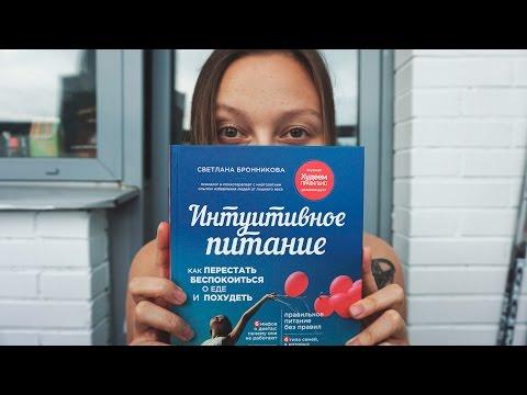 второй день голодания, книга, взрывающая мне мозг