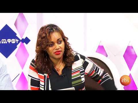 Enchewawot Season6  EP 11:  Interview With Helen Mesfin/  Tamerat Hailu