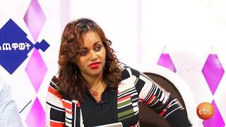 Enchewawot እንጨዋወት: Talk With Helen Mesfin And Tamerat Hailu
