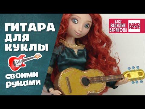 Кукла с гитарой своими руками
