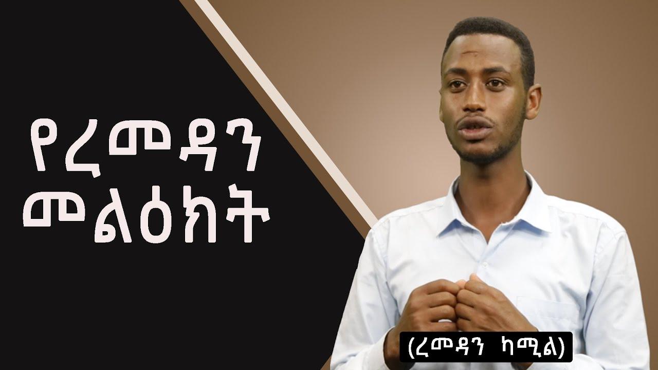 የረመዳን መልዕክት #1 ... ᴴᴰ | by Ramadan Kamil | #ethioDAAWA