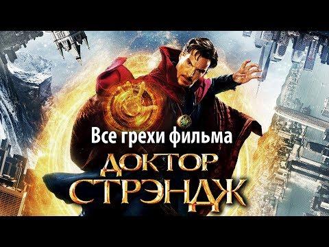 Все грехи фильма Доктор Стрэндж