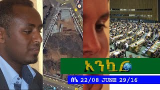 Ankuar - Ethiopian Daily News Digest | June 29, 2016