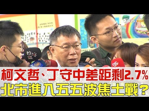 台灣-少康戰情室-20181109 2/2 柯文哲、丁守中差距剩2.7%!台北市進入五五波焦土戰?