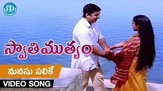 Manasu Palike Mouna Geetham HD Song - Swati Mutyam Movie | Kamal Haasan | Raadhika | Ilaiyaraaja