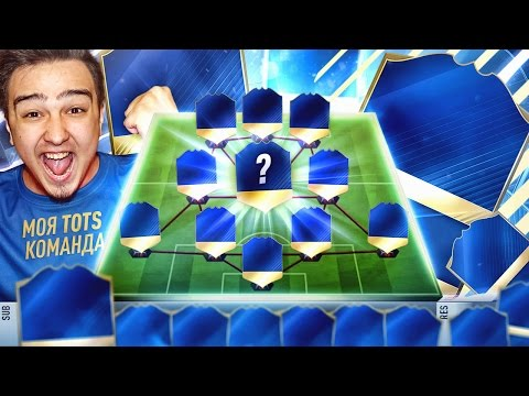 ЛУЧШАЯ ТОТС КОМАНДА В FIFA 17 !?!?!!