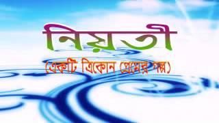 Niyati.. Trailer of Bengali Short Film..