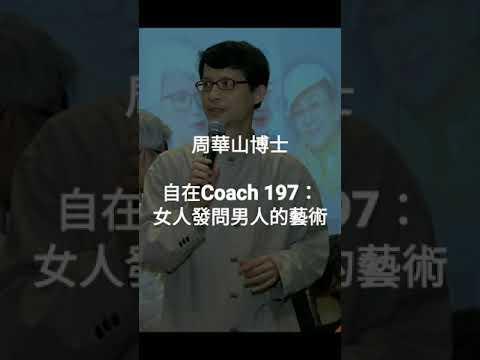 自在Coach 197:女人發問男人的藝術 - 周華山博士