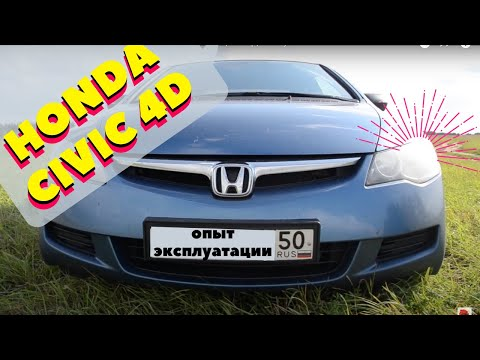 Honda Civic 4d опыт эксплуатации