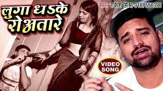 रुला देने वाला दर्दभरा गीत Rakesh Mishra Luga Dhake Rowatare Superhit Bhojpuri Sad Songs 2018