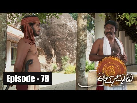 Muthu Kuda | Episode 78 24th May 2017
