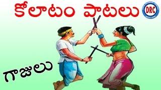 Gajulu    Janapadha Kolatam Patalu    Telangana Folk Songs
