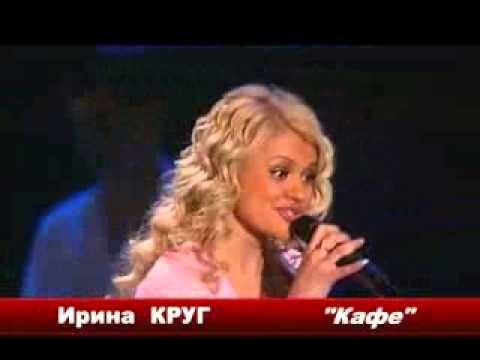 Ирина Круг- Осеннее кафе