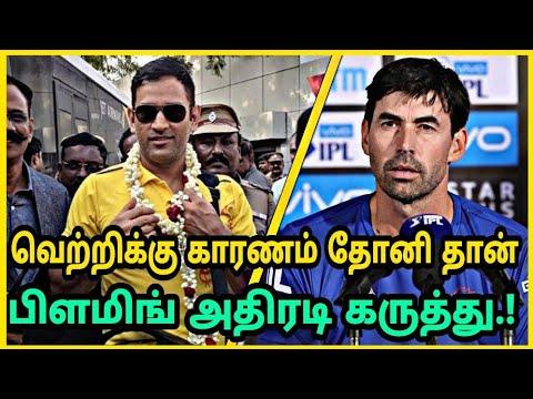 சென்னை வெற்றிக்கு ஒரே காரணம் தோனி தான் : Stephen Fleming அதிரடி கருத்து | CSK vs SRH | MS Dhoni