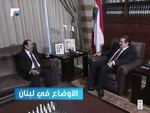 عسيري من بيت الوسط: حرص المملكة على لبنان وشعبه مستمر
