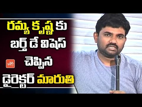 Tollywood Director Maruthi Wishes to Actress Ramya Krishna | Shailaja Reddy Alludu | YOYO TV Channel