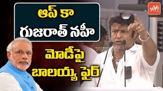 Balakrishna Hindi Speech @ Chandrababu Naidu Dharma Porata Deeksha - Balakrishna Warns Modi |YOYO TV