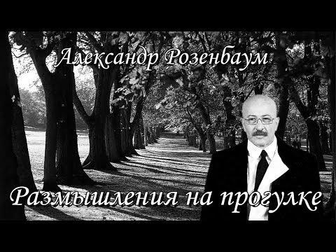 Александр Розенбаум - Размышление на прогулке